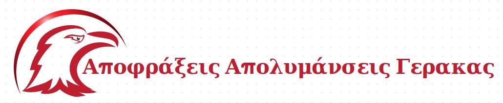 apofraxeis-apolymanseis-gerakas