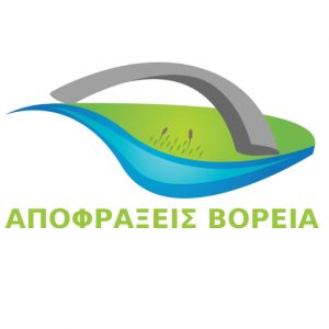 Αποφραξεις-Βορεια logo