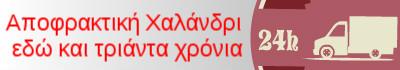 Αποφραξεις Χαλανδρι logo